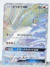 Pokemon Ho-oh GX 059/051 HR Sun & Moon SM3HN full art Japanese Card Holo Rare