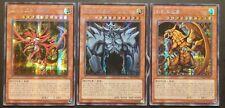 YuGiOh! Egyptian God Cards - SECRET RARE - COMPLETE FULL SET - OBELISK RA SLIFER