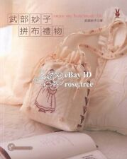 Lovely Quilt & Gift Japanese Chinese Patchwork Fabric Pattern Gift Craft Book
