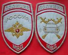 Russia Set of 2 Contemporary Police Patches Price for both