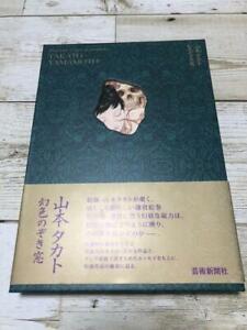 Takato Yamamoto Genshoku Nozokimado Hardcover Art Book Japanese Ver