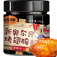 【Pack of 2】 New Orleans Roast Wing Marinate Powder( spicy)140g*2新奥尔良烤翅腌料(香辣)280克