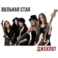 VOLNAYA STAYA Jackpot ВОЛЬНАЯ СТАЯ Джекпот 2019 CD (All-Female Heavy Metal Band)