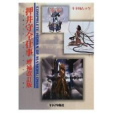 "Comprlete Works Of Mamoru Oshii from ""Urusei Yatsura"" to ""Avron"" art book"