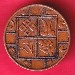 BHUTAN 9 ELEMENTS RARE COIN #KI50
