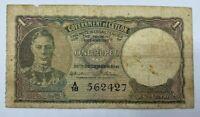 1941 Governement Of Ceylon One Rupee   BK25