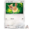 Pokemon Card Japanese - Eevee 378/SM-P - PROMO MINT