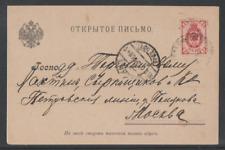 Rußland 1906 Postkarte mit Freimarke  Staatswappen Mi Nr: 47