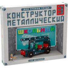 Soviet STEM Building Constructor Toys 160 Pieces Metal Construction Kit