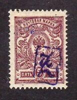 Armenia stamp #7a, MHOG, VVF, SCV $10.00