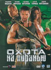 OHOTA NA PRANIYA  V.MASHKOV DVD NTSC  ОХОТА НА ПИРАЬЮ  RUSSIAN MOVIE