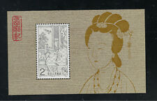 PRC China Scott # 1844 VF OG NH Stamp Souvenir Sheet