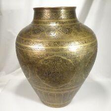 "Vintage Islamic Hammered Brass 15"" 38cm Vase, Highly Detailed  - 58756"