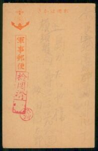 Mayfairstamps Japan Military Anchor Stampless Postal Card wwi99273