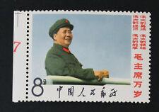 China PRC, 1967, Sc. 954, MLH OG, Stamp #m69