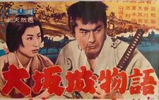 DAREDEVIL In THE CASTLE Japanese B3 transit movie poster TOSHIRO MIFUNE 1961 NM