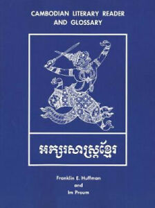 Cambodian Literary Reader and Glossary by Franklin E. Huffman