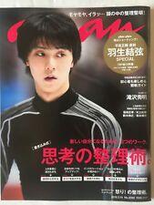 New Gold Medalist YUZURU HANYU Japanese Magazine anan 2018/2 Haruna Kojima F/S