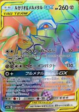 Pokemon Card Lucario ¼ Melmetal GX SR SM9b Full Art 059//054 Japan mint