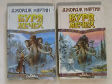 Song Of Ice and Fire George Martin A Storm of Swords in 1st russian edition 2002
