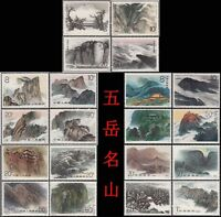 China Stamp the Five Most Famous Mountains of China 五岳名山 MNH