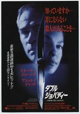 Double Jeopardy JAPAN PRESS PROGRAM Bruce Beresford, Tommy L. Jones, Ashley Judd