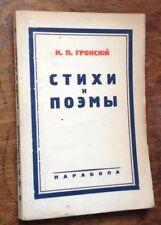1936 NICOLAS GRONSKI Gronsky Гронский Poèmes STIKHI I POEMY M.Tsvetaieva