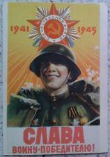 1957 SOVIET MILITARY POSTCARD POSTER Glory to warrior-winner! Klimashin mil 203a