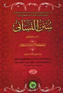 Sunan Nasai (Arabic) 2 Volumes Hadith Sahih Sitta     Islamic Books UK 786 Darsi