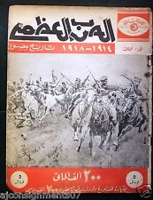 مجلة الحرب العظمى Arabic Part 3 World War 1 Lebanese Magazine 1930s