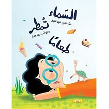 Sky is Raining Food Arabic Children Book - السماء تمطر طعامًا