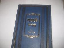 Leshonot Kodesh on AVOT by RADOMSK REBBES שונות קודש : על מסכת אבות : ביאורים