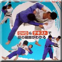 Judo 07 BOOK & DVD Set Improvement Process M
