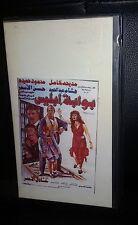 فيلم بوابة إبليس, مديحة كامل Arabic PAL Lebanese Vintage VHS Tape Film