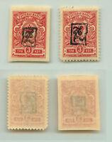 Armenia, 1919, SC 32, 32a, mint, black Type A. e9362