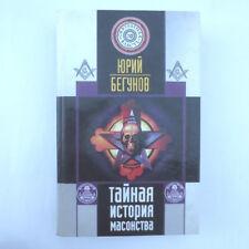 Тайная История Масонства- Бегунов RUSSIA Freemasonry Masons/ Jews Jewish RUSSIAN