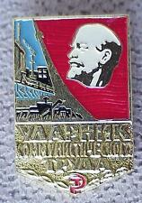 1960s. RUSSIAN SOVIET BADGE MILITARY WORK COMMUNIST LABOR ENAMEL PIN ORDER MEDAL