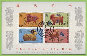 Hong Kong 1991 Year of the Ram MS used