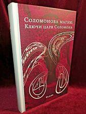 Соломонова магия. Ключи царя Соломона книга на русском