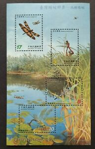 2003 Taiwan Insects Pond Dragonflies Miniature Sheet Stamps MS 台湾池塘蜻蜓小全张邮票