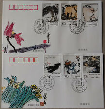 China 1997-4 Selection of Paintings by Pan Tianshou 潘天寿作品选 B-FDC (Best Buy Lot)