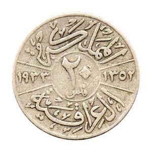KM# 99 -  20 Fils - Faisal I - Iraq 1352 / 1933 (Fair)