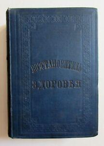 1885 RR! Antique Russian Medical Book HEALTH RESTORER, LIFE EXTENSION Treatment