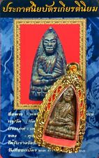 CERTIFICATE Award 3nd LP Tuad Pim Lek Apache Wat Changhai 2505 B.E. Thai Amulet
