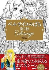 'NEW' THE ROSE OF VERSAILLES Coloring Book for Adult / Japan Anime Manga