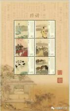 "China Stamp-2018-24 ""The Book of Songs"" Stamps -S/S-MNH"