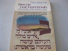 Bircat Hachamah Jewish Laws of Blessing of the Sun book