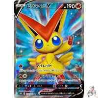 Pokemon Card Japanese - Victini V SR 072/070 S5R - HOLO MINT