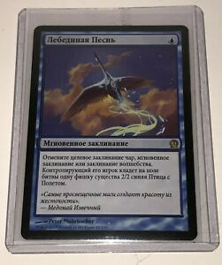 Theros LP//NM Playset Modern Free Shipping! Swan Song x4 MTG