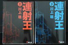 JAPAN Minoru Kawakami novel LOT: Forth Series: Renshaou (Bunko ver) 1+2 Complete